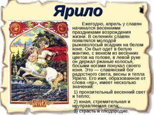 Ежегодно, апрель у славян начинался весенними праздниками возрождения жизни