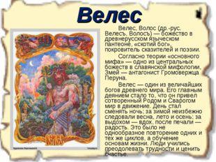 Велес, Волос (др.-рус. Велесъ, Волосъ) — божество в древнерусском языческом