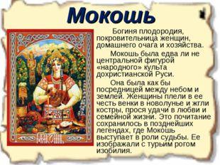 Богиня плодородия, покровительница женщин, домашнего очага и хозяйства.