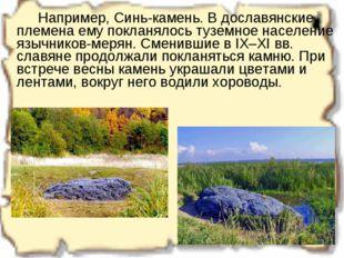 Например, Синь-камень. В дославянские племена ему покланялось туземное насе