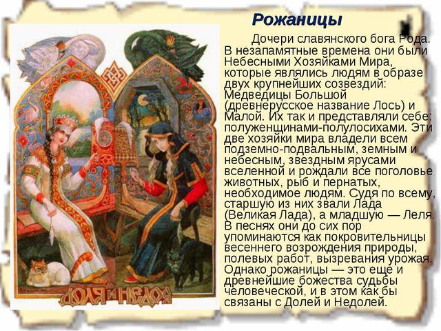 Рожаницы Дочери славянского бога Рода. В незапамятные времена они были Не...