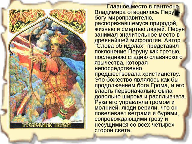 Главное место в пантеоне Владимира отводилось Перуну, богу-мироправителю, р...