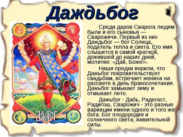 Среди даров Сварога людям были и его сыновья — Сварожичи. Первый из них Даж...