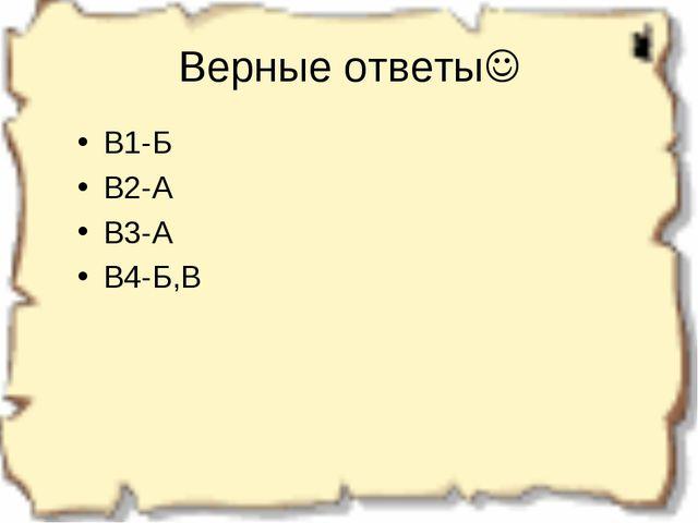 Верные ответы В1-Б В2-А В3-А В4-Б,В