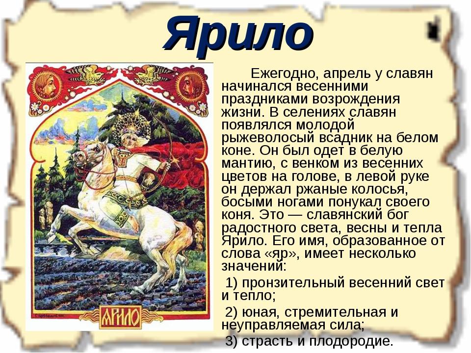 Ежегодно, апрель у славян начинался весенними праздниками возрождения жизни...