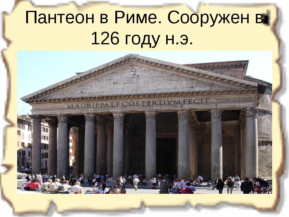 Пантеон в Риме. Сооружен в 126 году н.э.