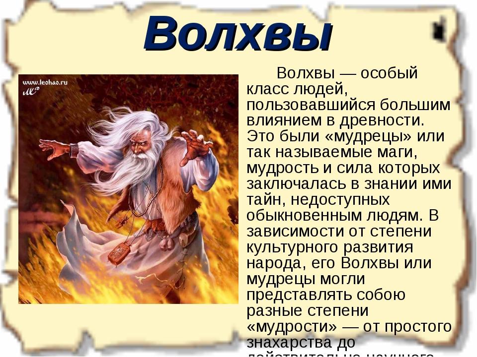 Волхвы Волхвы — особый класс людей, пользовавшийся большим влиянием в древн...