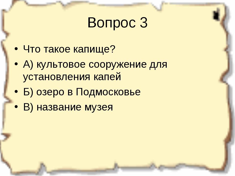 Вопрос 3 Что такое капище? А) культовое сооружение для установления капей Б)...