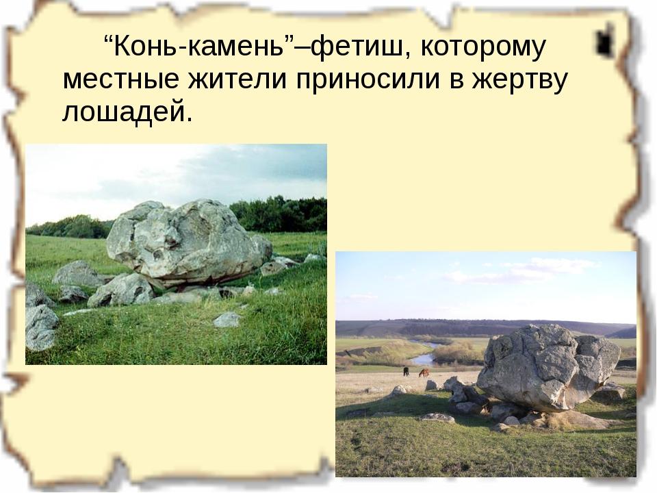 """""""Конь-камень""""–фетиш, которому местные жители приносили в жертву лошадей."""