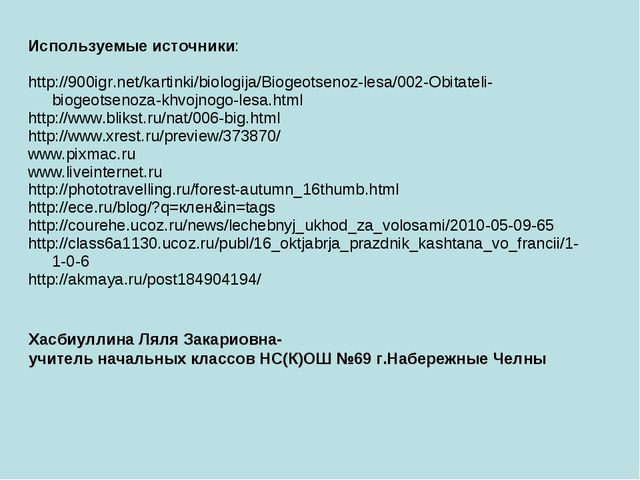 Используемые источники: http://900igr.net/kartinki/biologija/Biogeotsenoz-le...