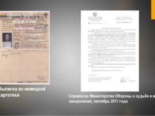 Выписка из немецкой картотеки Справка из Министерства Обороны о судьбе и мест
