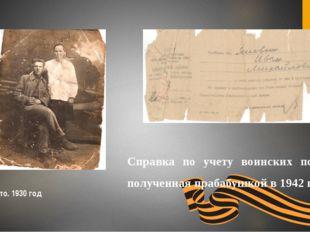 Фото. 1930 год Справка по учету воинских потерь, полученная прабабушкой в 194