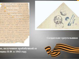 Письмо, полученное прабабушкой от Маклецова Н.Ф. в 1943 году. Солдатские треу