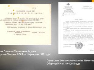 Справка из Главного Управления Кадров Министерства Обороны СССР от 11 февраля