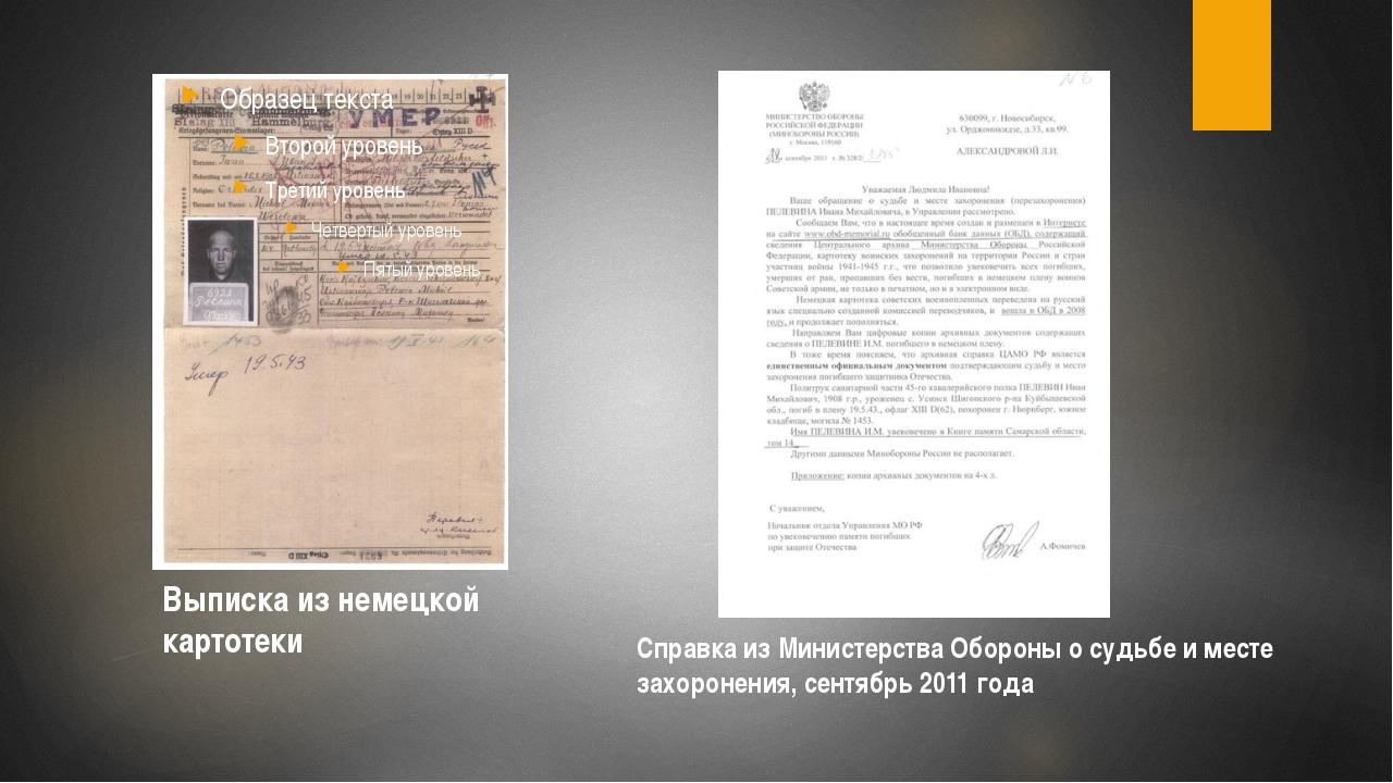 Выписка из немецкой картотеки Справка из Министерства Обороны о судьбе и мест...