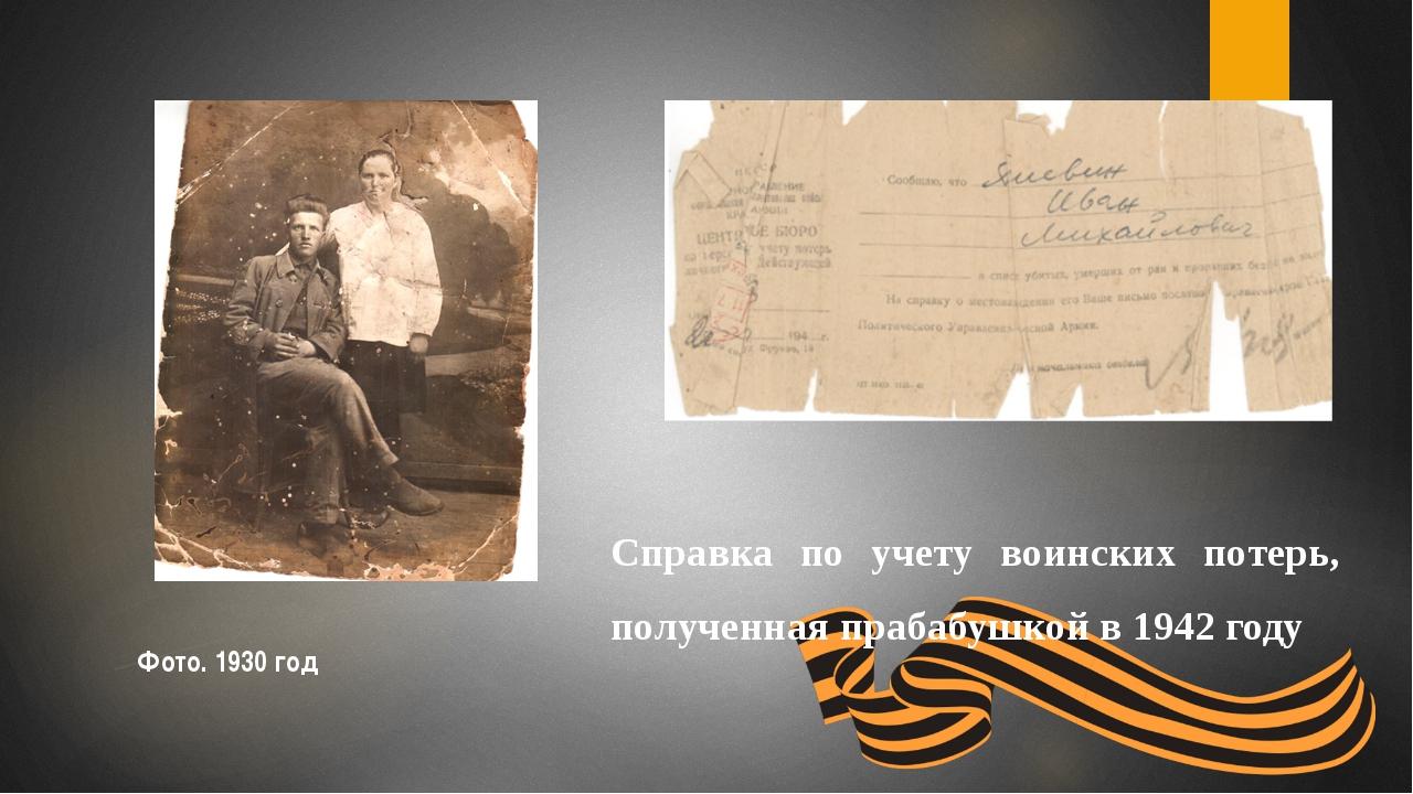 Фото. 1930 год Справка по учету воинских потерь, полученная прабабушкой в 194...