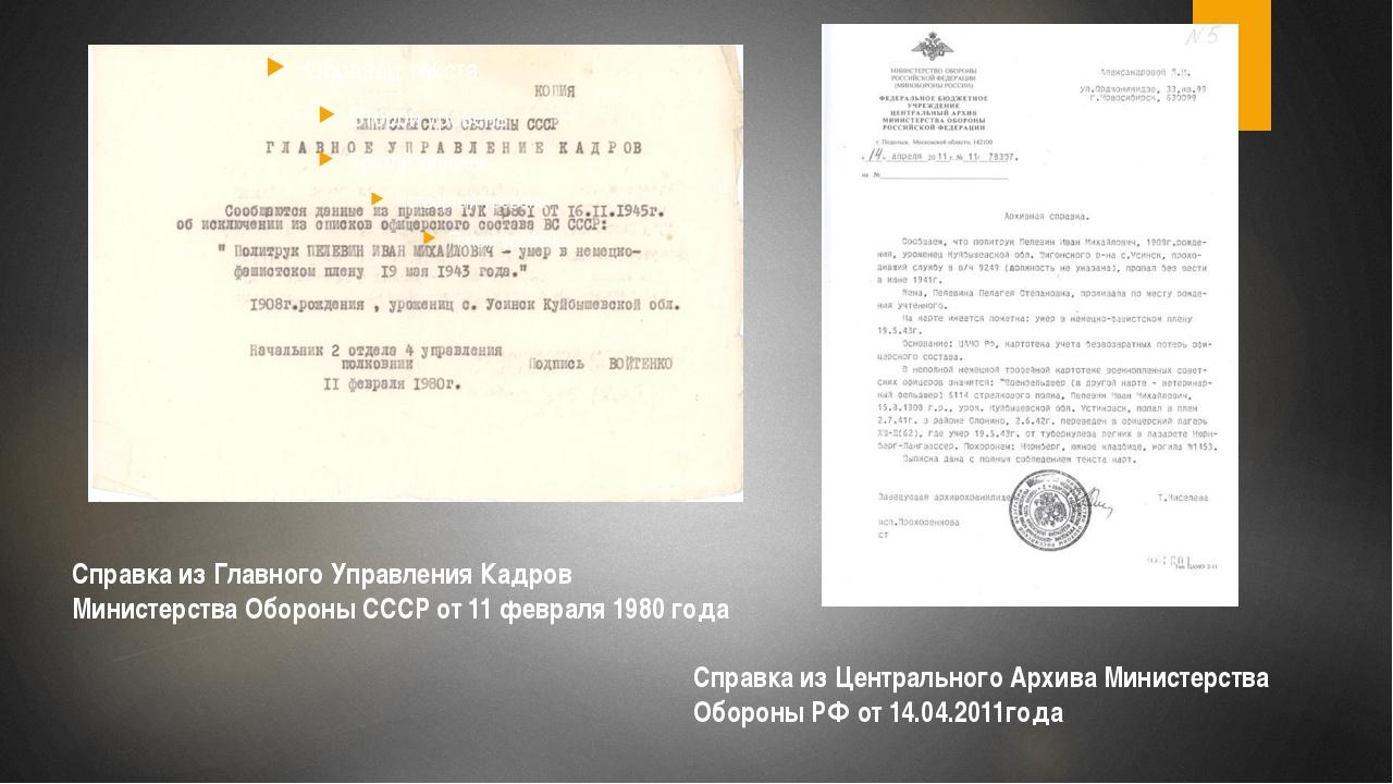 Справка из Главного Управления Кадров Министерства Обороны СССР от 11 февраля...