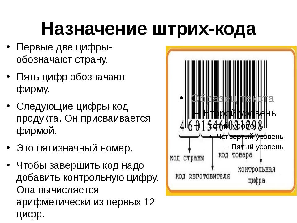 степень: 327 первые цыфры штрих кода Вам нужно