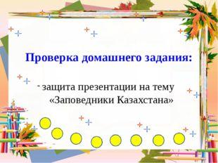 Проверка домашнего задания: защита презентации на тему «Заповедники Казахстана»