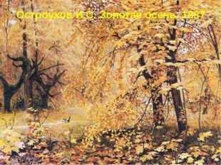 Остроухов И.С. Золотая осень. 1887