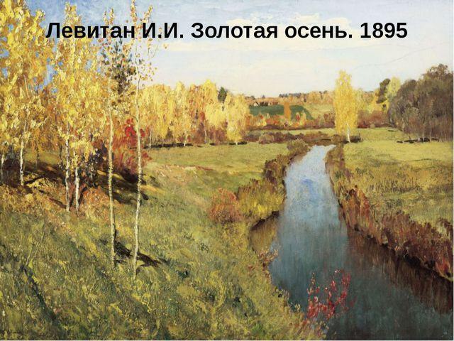 Левитан И.И. Золотая осень. 1895