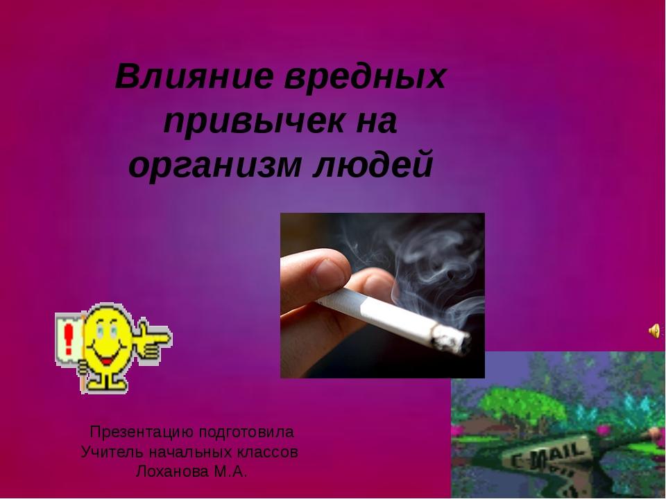 Влияние вредных привычек на организм людей Презентацию подготовила Учитель на...