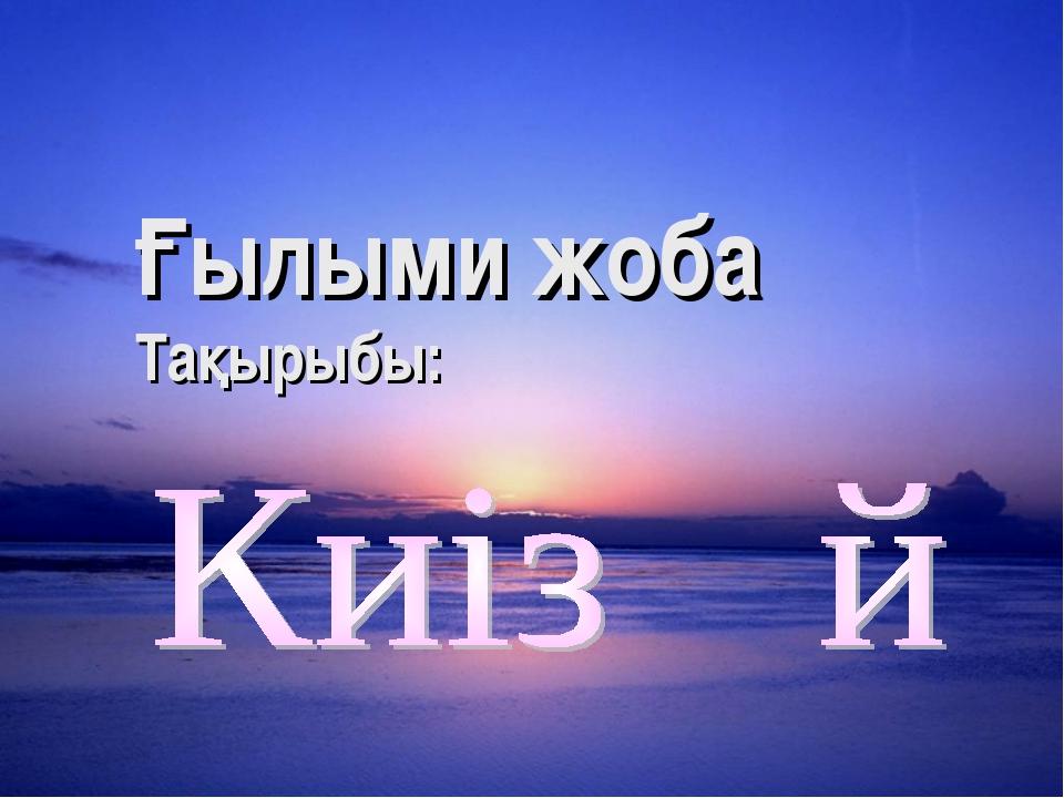 Ғылыми жоба Тақырыбы: