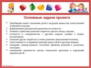 Основные задачи проекта Приобщение нового поколения детей к ведущим ценностям