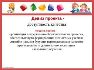 Девиз проекта - доступность качества Новизна проекта – организация непрерывно