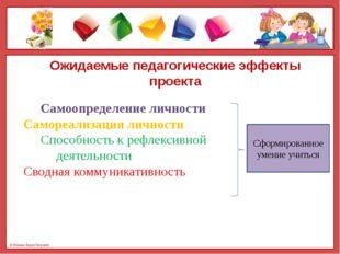 Ожидаемые педагогические эффекты проекта Самоопределение личности Самореализ