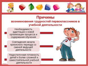 Причины возникновения трудностей первоклассников в учебной деятельности © Фок