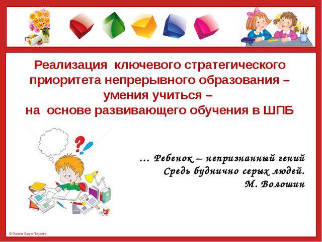 … Ребенок – непризнанный гений Средь буднично серых людей. М. Волошин Реализ...