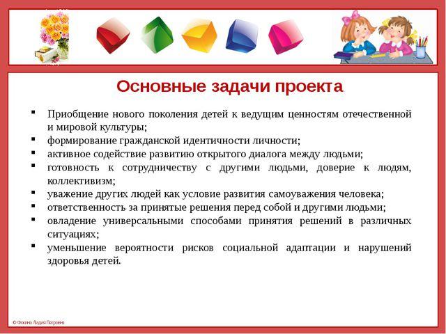 Основные задачи проекта Приобщение нового поколения детей к ведущим ценностям...