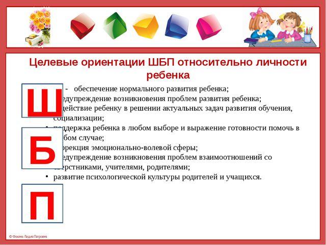 Целевые ориентации ШБП относительно личности ребенка - обеспечение нормальн...