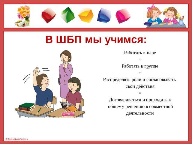 В ШБП мы учимся: Работать в паре + Работать в группе + Распределять роли и с...