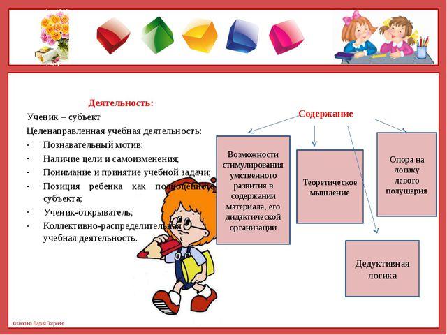 Деятельность: Ученик – субъект Целенаправленная учебная деятельность: Познав...