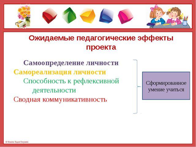 Ожидаемые педагогические эффекты проекта Самоопределение личности Самореализ...