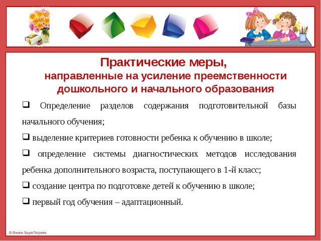 Практические меры, направленные на усиление преемственности дошкольного и нач...