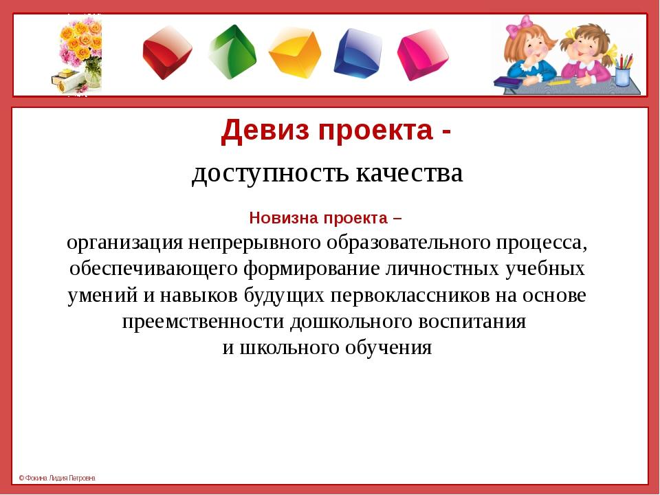 Девиз проекта - доступность качества Новизна проекта – организация непрерывно...