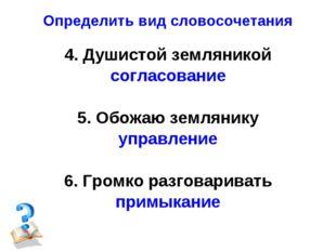 Определить вид словосочетания 4. Душистой земляникой согласование 5. Обожаю з