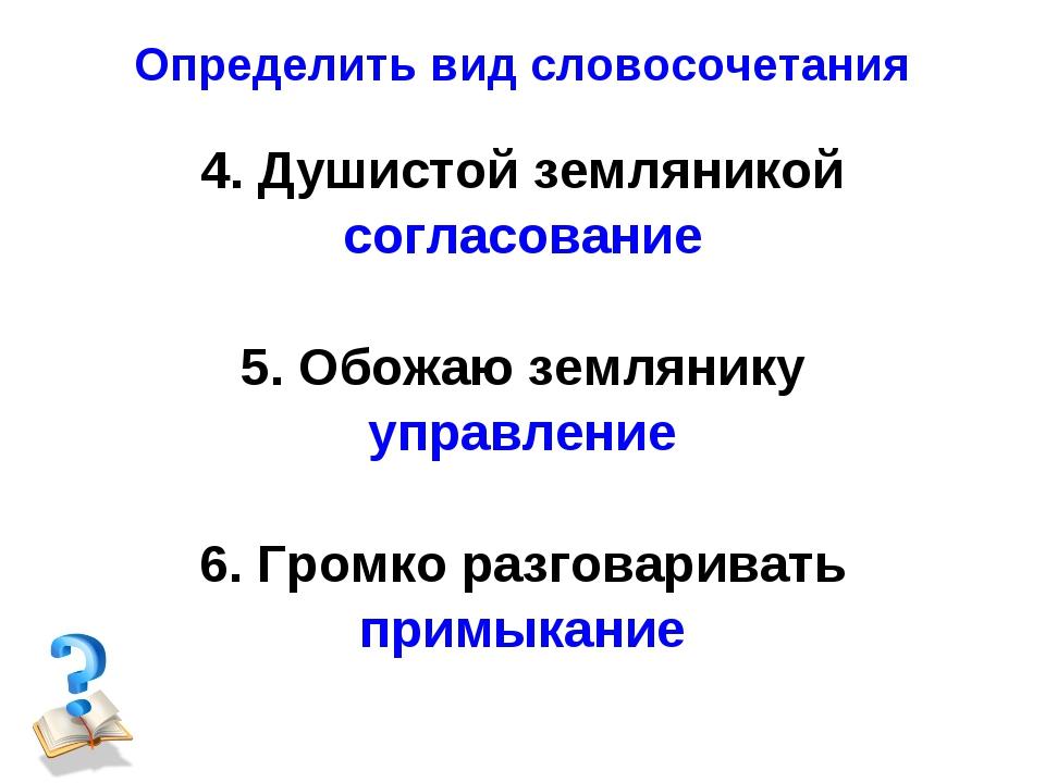 Определить вид словосочетания 4. Душистой земляникой согласование 5. Обожаю з...