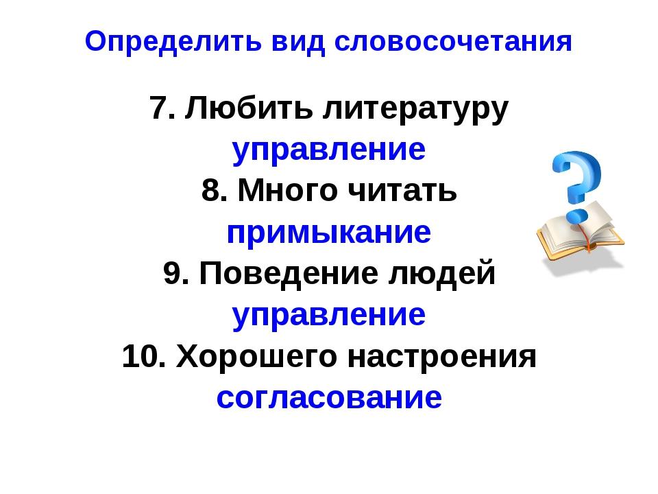 Определить вид словосочетания 7. Любить литературу управление 8. Много читать...