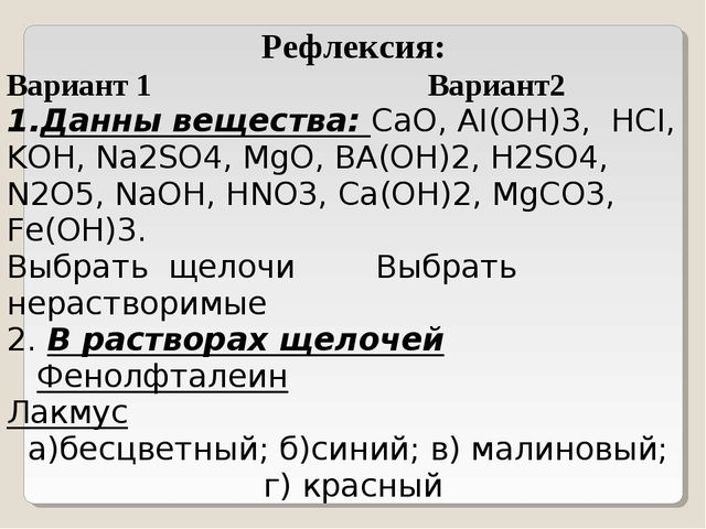 Рефлексия: Вариант 1 Вариант2 Данны вещества: CaO, AI(OH)3, HCI, KOH, Na2SO4,...
