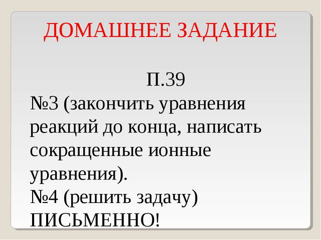 ДОМАШНЕЕ ЗАДАНИЕ П.39 №3 (закончить уравнения реакций до конца, написать сокр...