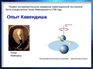 Опыт Кавендиша Генри Кавендиш Первое экспериментальное измерение гравитационн