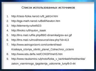 Список использованных источников http://class-fizika.narod.ru/9_jabl14.htm h