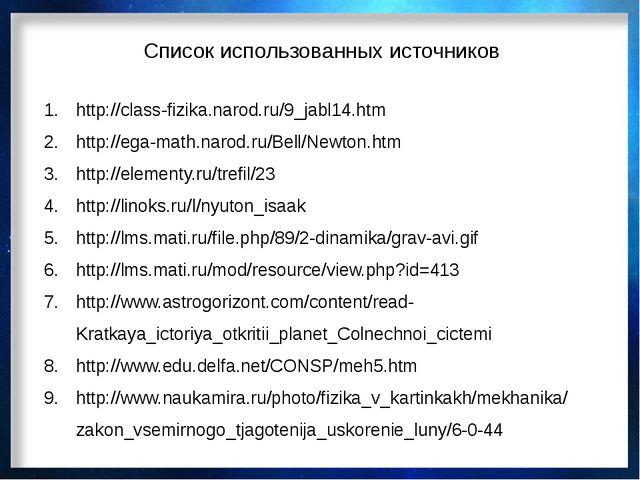 Список использованных источников http://class-fizika.narod.ru/9_jabl14.htm h...