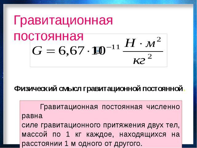 Гравитационная постоянная Физический смысл гравитационной постоянной. Гравита...