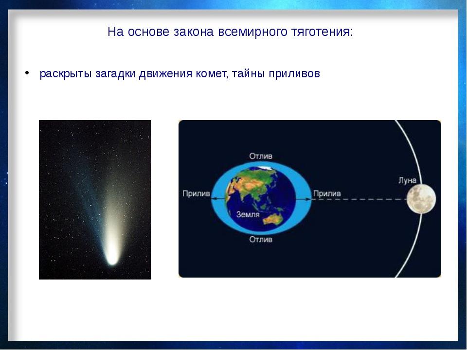 На основе закона всемирного тяготения: раскрыты загадки движения комет, тайны...