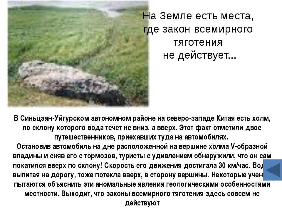 В Синьцэян-Уйгурском автономном районе на северо-западе Китая есть холм, по с...